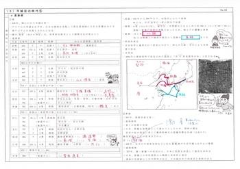 奈良5解答.jpg
