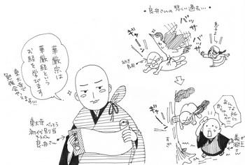 奈良6-1.jpg